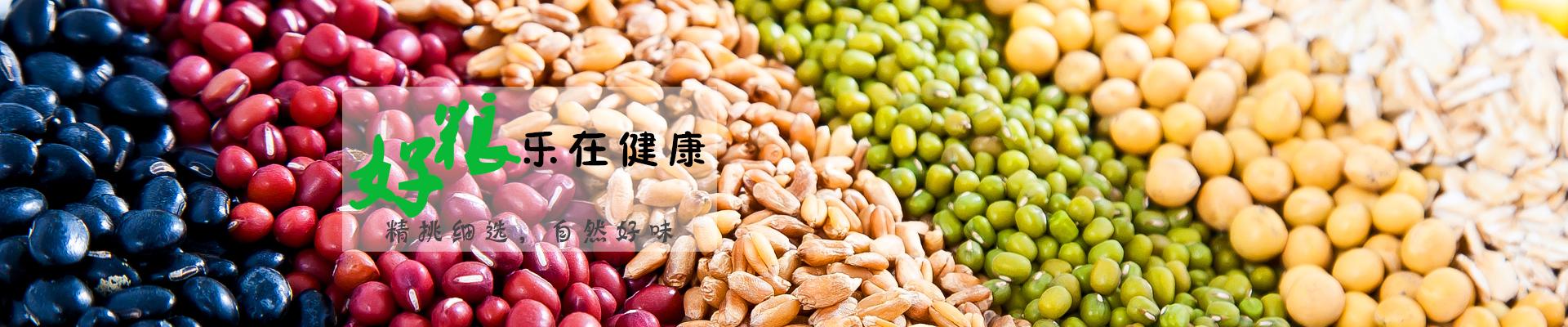 金威玛满足个性化的你 健康配食品豆