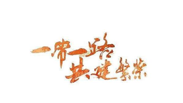 """首届""""一带一路""""农业农村发展论坛在杭举行"""