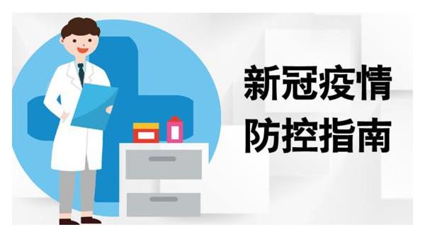疫情防控应当要注意哪些安全措施?