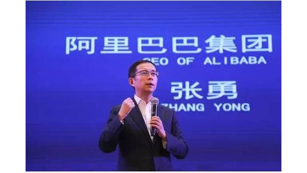 阿里董事局主席张勇:数字经济时代线上线下是同一个世界