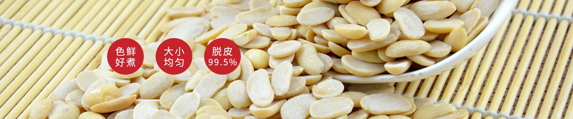 金威玛豆类色鲜好煮 大小均匀 脱皮99.5%