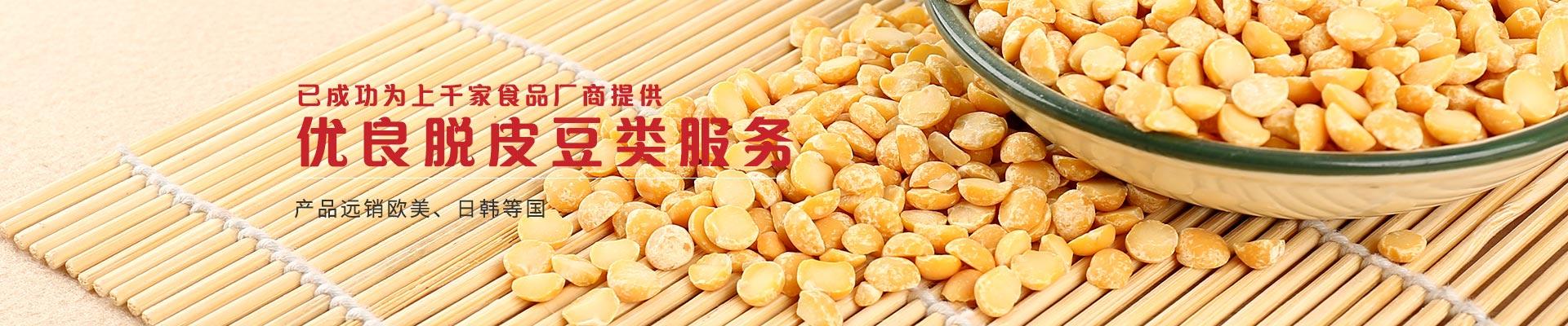 金威玛已成功为上千家食品厂商提供优良脱皮豆类服务