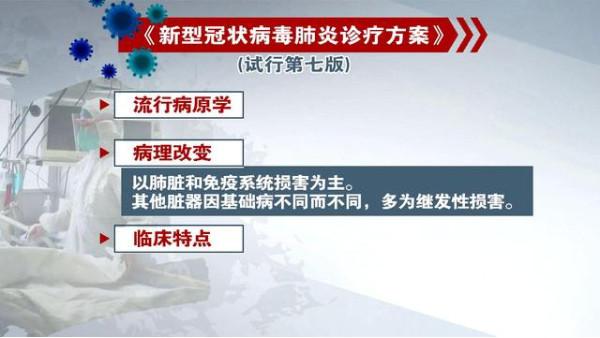 新冠肺炎第七版诊疗方案发布
