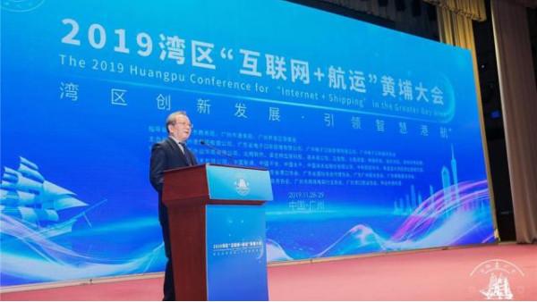 """大湾区""""互联网+航运""""大会在广州召开"""