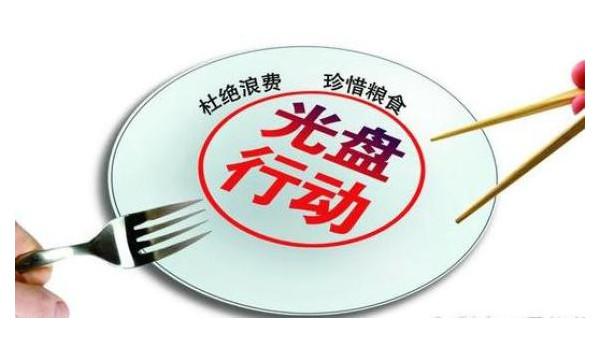 广东省委倡议:制止餐饮浪费行为,培养节约习惯