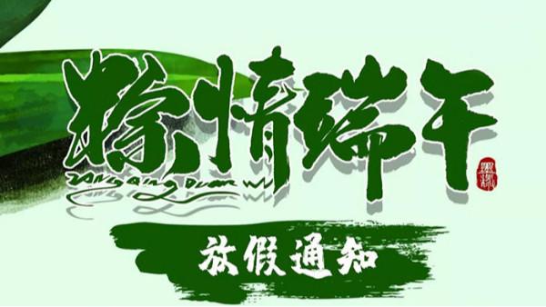 金威玛豆业愿天下父亲节日快乐,端午快乐!