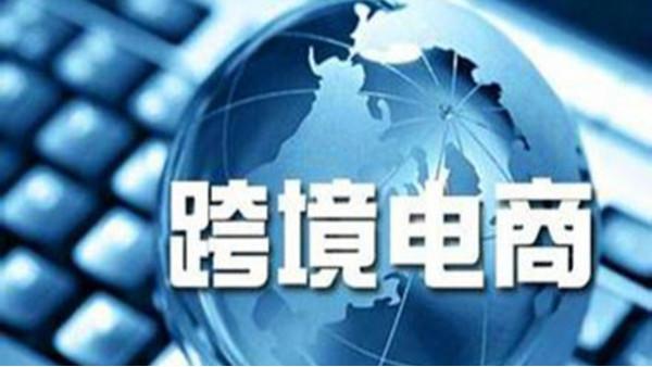 跨境电商发展对中国进出口贸易的影响有哪些