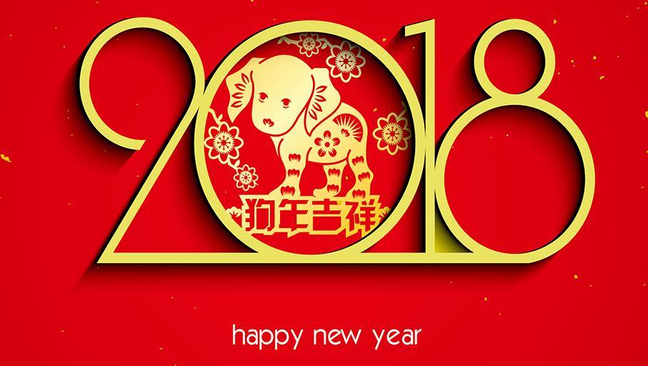 金威玛祝您新年快乐!