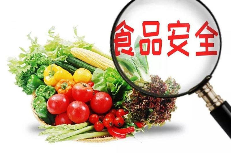 农业农村部将制订多项食品安全国家标准,保障食品安全