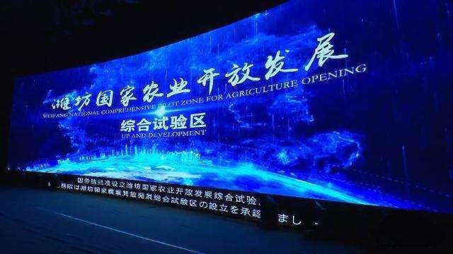 中日现代农业产业对接交流洽谈会于潍坊举行