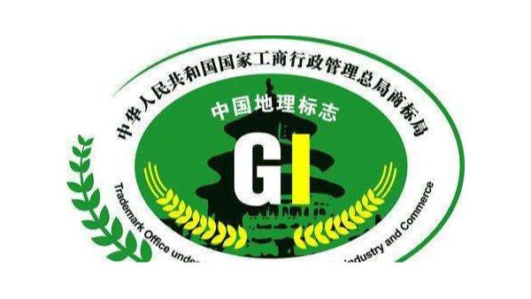 关于中国地理标志产品认证,你知道多少呢?