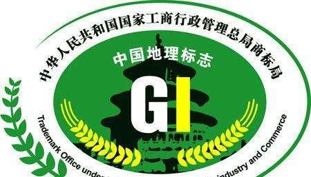 1关于中国地理标识产品,你知道多少呢?